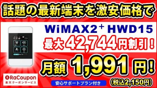 WiMAX2+とHWD15が激安